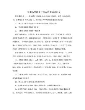 平南小学班主任校本培训活动记录.doc