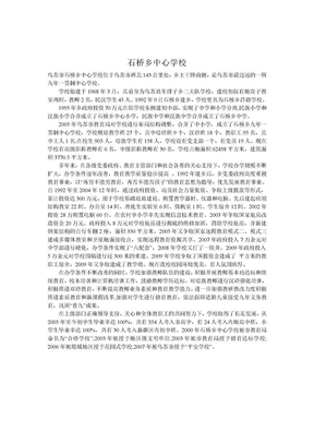 石桥乡中心学校基本情况.doc