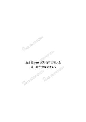最全的word应用技巧巨著大全-办公软件初级学者必备.doc