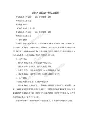 英语教研活动计划记录总结.doc