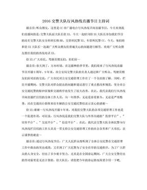 2016交警大队行风热线直播节目主持词.doc