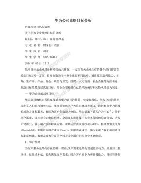 华为公司战略目标分析.doc