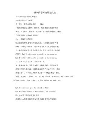 初中英语时态语法大全.doc