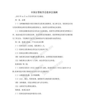 中国计算机学会监事会条例.doc