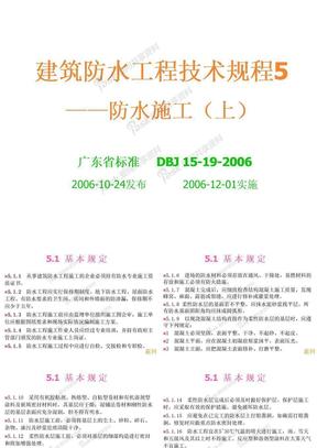 建筑防水工程技术规程5-防水施工(上).ppt