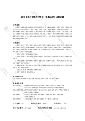 浙大电子信息工程培养方案.pdf