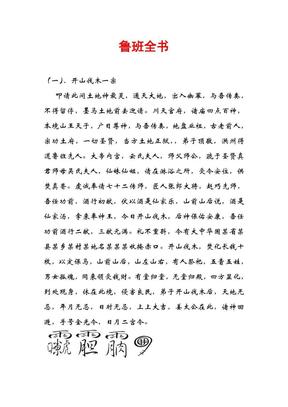 鲁班全书.pdf