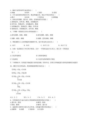 人教版高中生物必修1:期末习题及答案(一到六章).doc