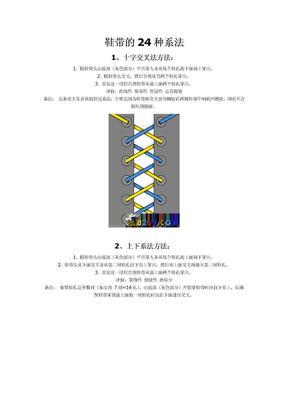 鞋带的24种系法(图解)_领带的10种系法(图解).doc