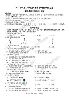 2017 学年第二学期温州十五校联合体期末联考高二化学试题.pdf