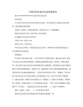 专业合作社成立会议纪要范本.doc