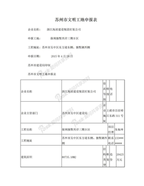 苏州市文明工地申报表.doc