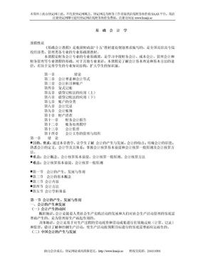 基础会计学.doc