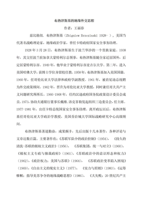 布热津斯基的地缘外交思想.doc