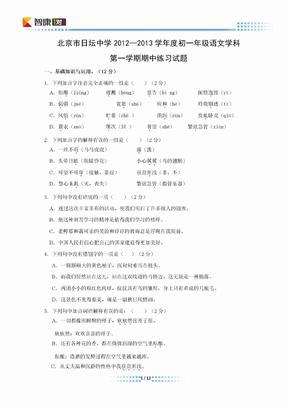 2012北京朝阳日坛中学初一上期中语文(含解析).docx