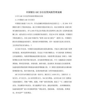 中国银行ABC分行信贷风险管理案例.doc