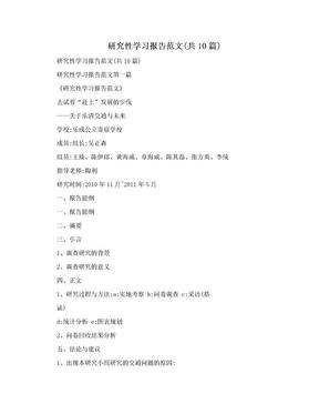 研究性学习报告范文(共10篇).doc