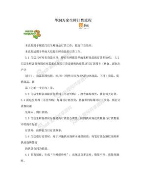 华润万家生鲜订货流程.doc