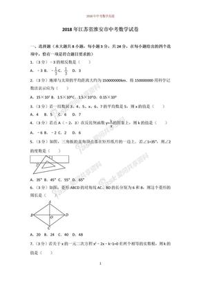 2018年江苏省淮安市中考数学试卷含答案解析.doc