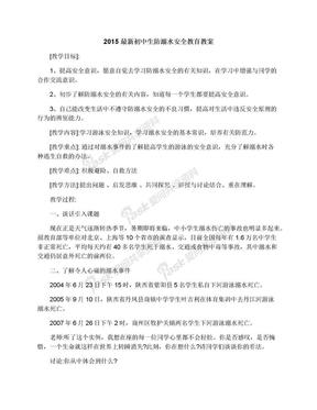 2015最新初中生防溺水安全教育教案.docx