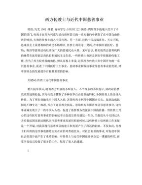 西方传教士与近代中国慈善事业.doc