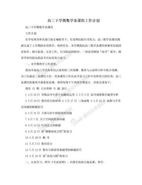 高三下学期数学备课组工作计划.doc
