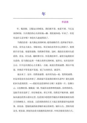 中国近代唯美散文——季羡林1.doc