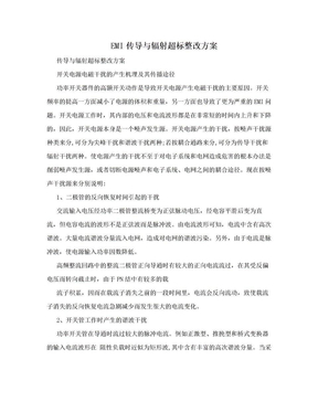 EMI传导与辐射超标整改方案.doc