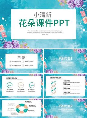 小清新花朵课件ppt模板.pptx