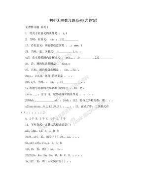 初中无理数习题系列(含答案).doc