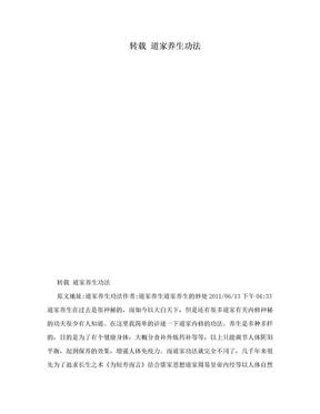 转载 道家养生功法.doc