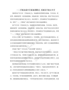 一二手联动成中介新盈利模式 买新房不妨去中介.doc