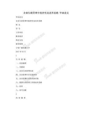 企业行政管理中的冲突及改革思路-毕业论文.doc