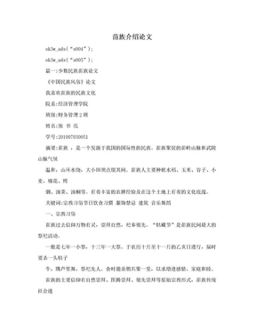 苗族介绍论文.doc