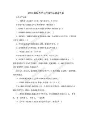 2016新编大学工程力学试题及答案.doc