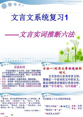(新版)高三文言实词推断总复习优秀课件.ppt