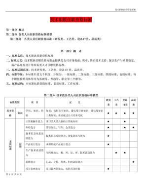 技术职族任职资格标准(研发类).doc