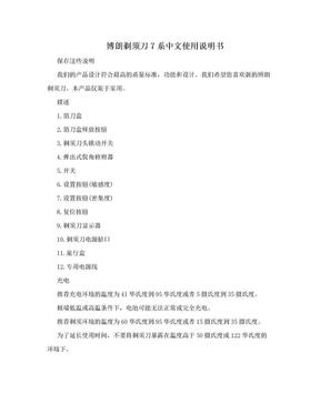 博朗剃须刀7系中文使用说明书.doc