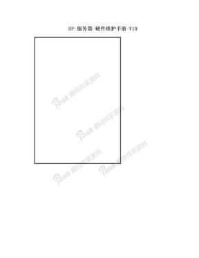 HP-服务器-硬件维护手册-V10.doc