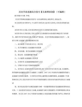 历史学论述题高分技巧【长孙博原创】(可编辑).doc