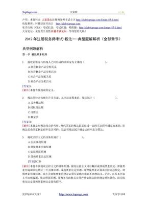 2012年注册税务师考试-税法一-典型题解解析(全部章节).doc