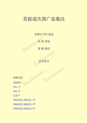 新建文件夹 (2)菩提道次第广论集注(智敏上师).doc
