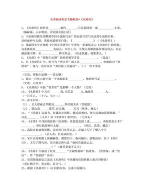 名著阅读积累考题精选_水浒传(中考不得不看).doc