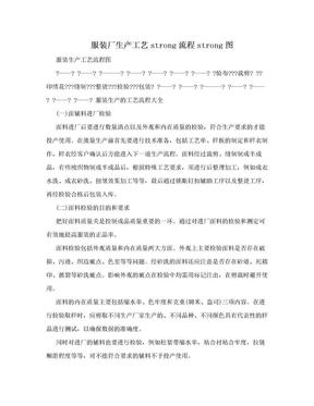 服装厂生产工艺strong流程strong图.doc