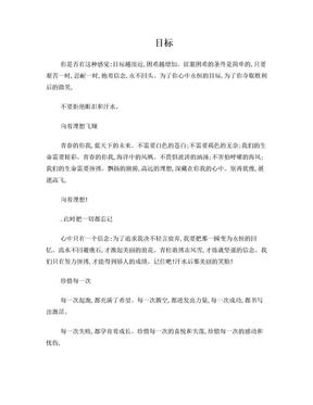 运动会投稿稿.doc