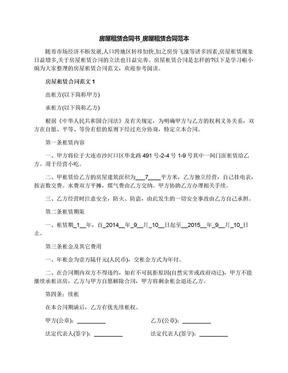 房屋租赁合同书_房屋租赁合同范本.docx
