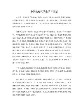 中国政府奖学金学习计划.doc