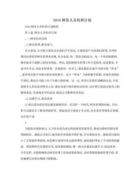 2016财务人员培训计划.doc