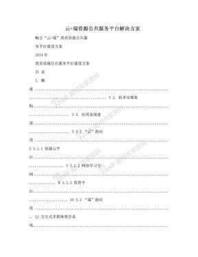 云+端资源公共服务平台解决方案.doc