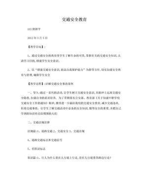 初中安全教育教案.doc